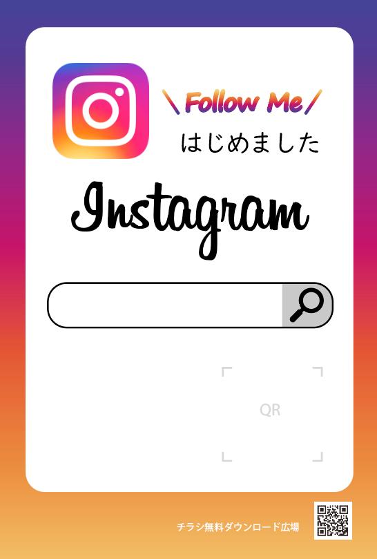 InstagramのPOP