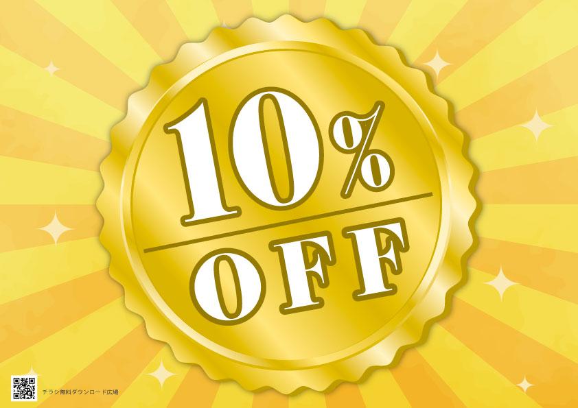 10%OFF【無料配布】印刷用ポスターダウンロード