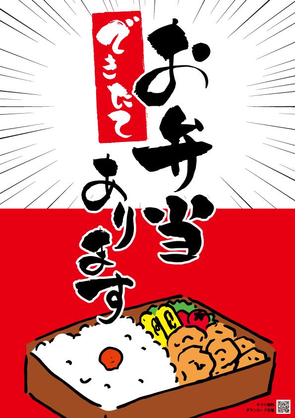 弁当(テイクアウト)【無料配布】印刷用チラシダウンロード