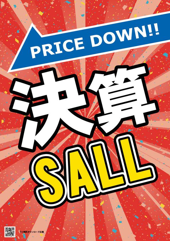 決算セール・決算SALE【無料配布】印刷用ポスターダウンロード