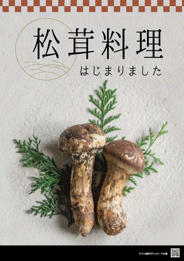 松茸料理始まりました チラシ