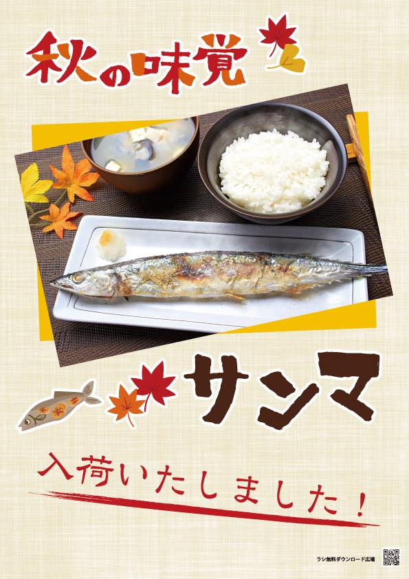 秋刀魚(サンマ)のチラシをご用意いたしました。 飲食店や販売店での販売促進にお役立てください。 ダウンロードしてご自由にお使いください。 A4サイズ 3.34 MB A4サイズ 4.90 MB