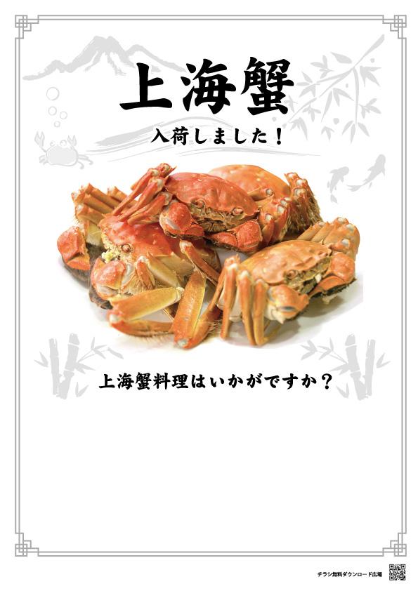 上海蟹料理始まりました