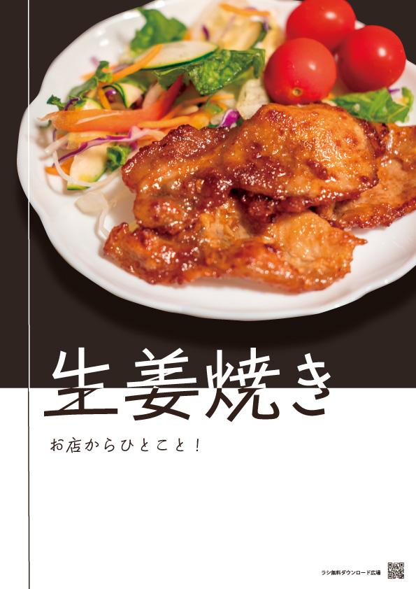 生姜焼き チラシ
