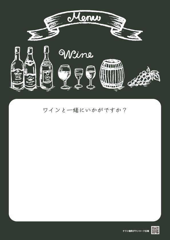 ワイン メニューベース