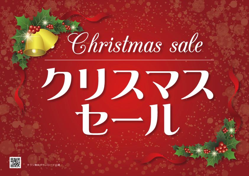 クリスマスセール 無料ポスター