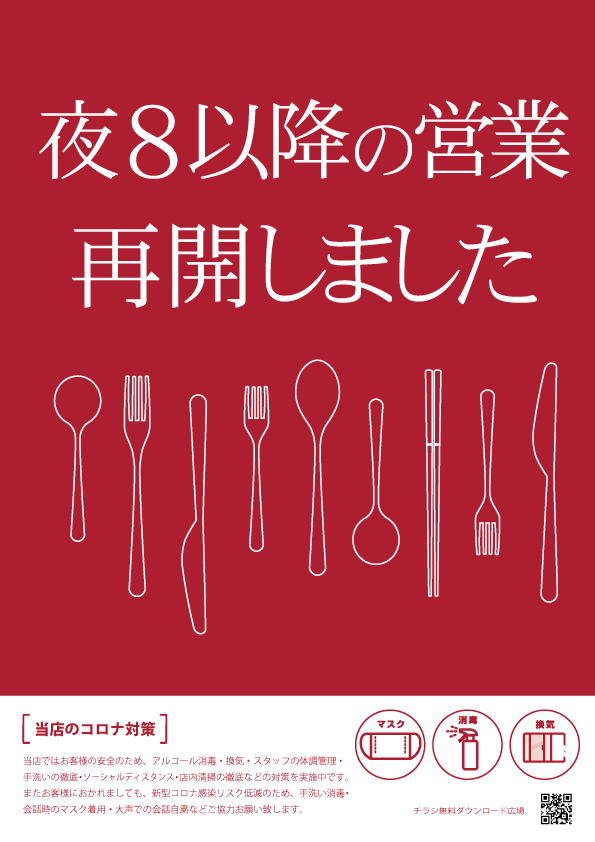 夜の営業再開 ポスター【無料配布】 印刷用ダウンロード