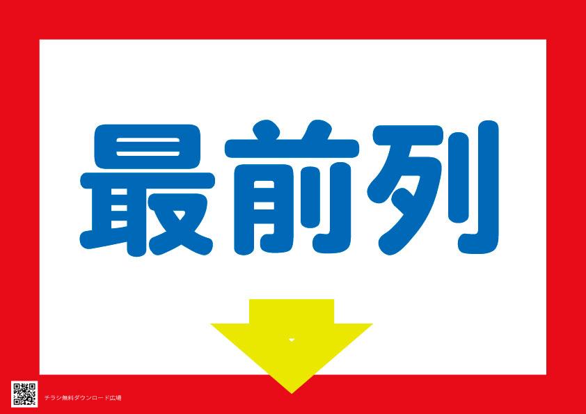 最前列 プラカード【無料配布】印刷用ダウンロード