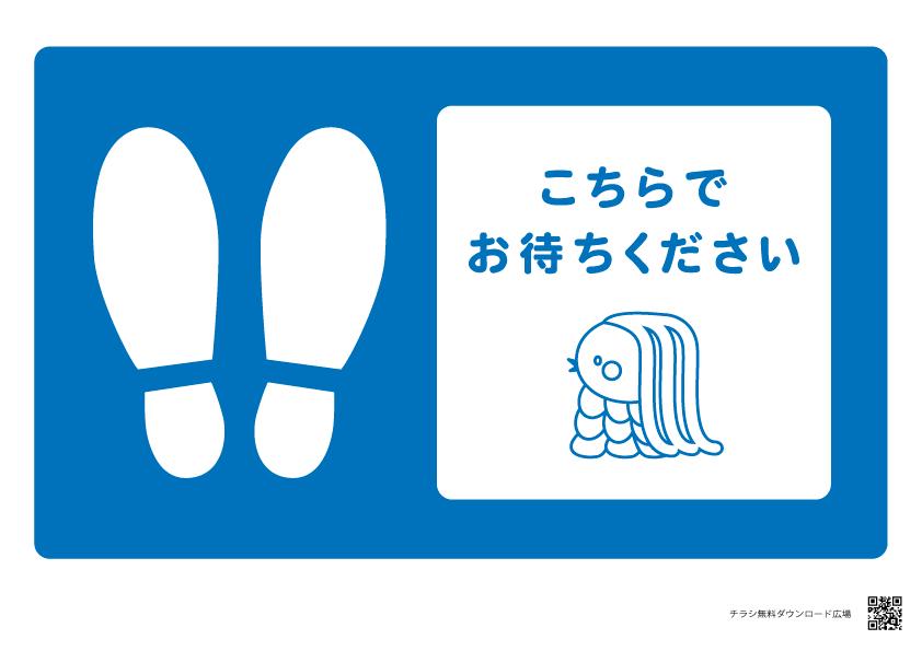 ソーシャルディスタンス【無料配布】ポスター 印刷用ダウンロード