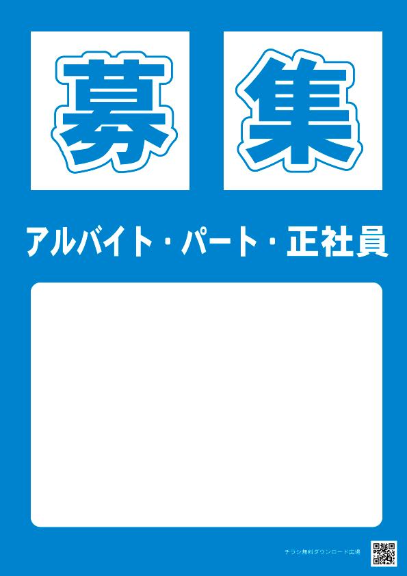 求人募集【無料配布】広告 印刷用ダウンロード