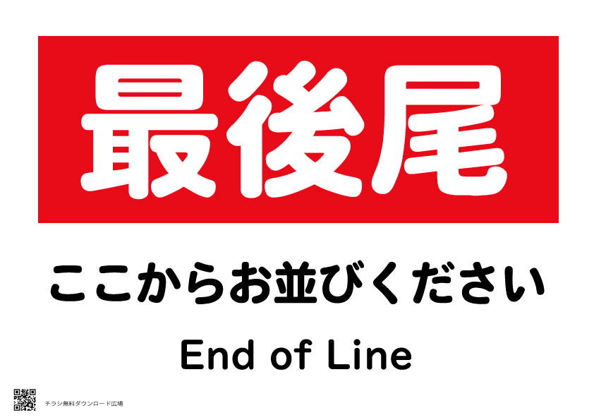 最後尾 プラカード【無料配布】印刷用ダウンロード