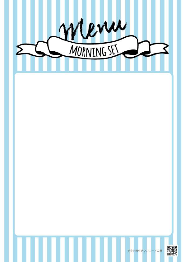 モーニングサービス【無料配布】ポスター 印刷用ダウンロード