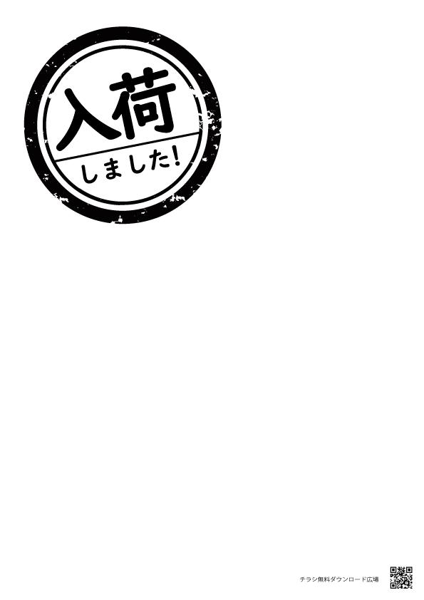 手書き用入荷ポスター【無料配布】印刷用ダウンロード