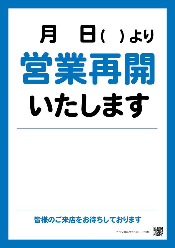 営業再開 ポスター【無料配布】 印刷用ダウンロード