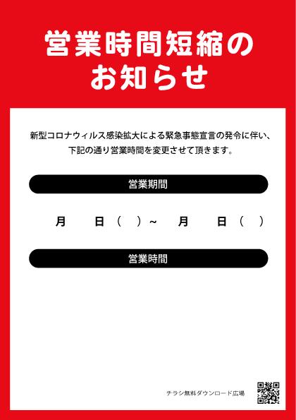営業時間短縮のお知らせ【無料配布】ポスター 印刷用ダウンロード
