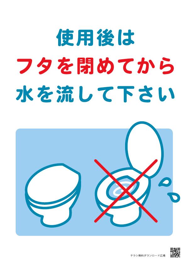 トイレマナー【無料配布】ポスター 印刷用ダウンロード