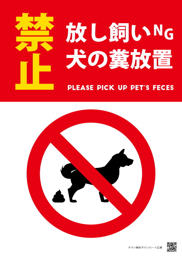 犬の糞放置禁止 犬の放し飼い禁止 ポスター【無料配布】 印刷用ダウンロード