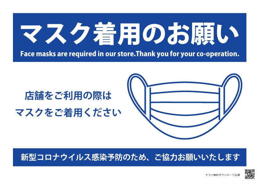 新型コロナ予防 マスク【無料配布】 印刷用ダウンロード ポスター【無料配布】 印刷用ダウンロード